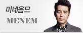 미네옴므_premium banner_1_쇼핑여행공연_/deal/adeal/465273