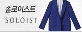 솔로이스트_premium banner_2_쇼핑여행공연_/deal/adeal/463808