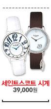 세인트스코트 시계