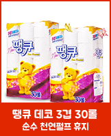 땡큐휴지_today banner_6_/deal/adeal/458916