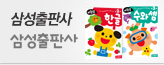 삼성출판사_premium banner_1_쇼핑여행공연_/deal/adeal/465337