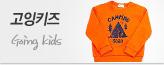 고잉키즈_premium banner_5_쇼핑여행공연_/deal/adeal/466302