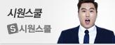 시원스쿨_premium banner_1_서울경기_/deal/adeal/463230
