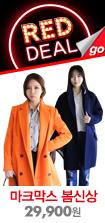 마크막스_rightevent banner top_1_http://www.wemakeprice.com/promotion/g/reddeal/?anchor=465921