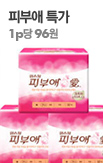 위스퍼 생리대 1년전 가격!!