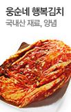 강남일대 입소문난 웅순네김치