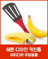 쉐픈 디자인 키친툴_today banner_5_/deal/adeal/479009