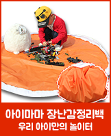 장난감정리백 9900_today banner_2_/deal/adeal/480300