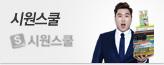 시원스쿨_premium banner_1_쇼핑여행공연_/deal/adeal/463230