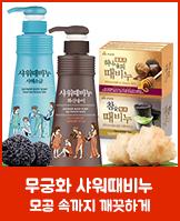 무궁화 샤워때비누_today banner_1_/deal/adeal/480038