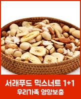 서래푸드 고소한 믹스넛1kg+1kg_today banner_6_/deal/adeal/481799