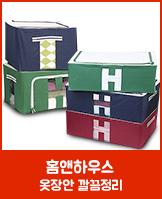 [청소수납쿠폰] 옷장안 선반 외 39종_today banner_4_/deal/adeal/480350