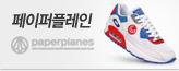 페이퍼플레인_premium banner_3_쇼핑여행공연_/deal/adeal/459429