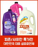 피죤 핑크_today banner_5_/deal/adeal/483348