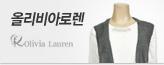올리비아로렌_premium banner_5_쇼핑여행공연_/deal/adeal/494370