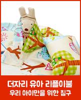 더자리 유아 리플이불_today banner_1_/deal/adeal/494032