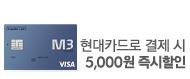 현대카드_top event banner_0_http://www.wemakeprice.com/promotion/0420hdltcard