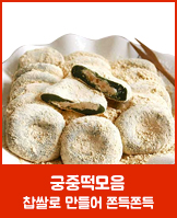 5색찹쌀떡_today banner_2_/deal/adeal/497834