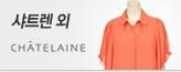 샤트렌_premium banner_5_쇼핑여행공연_/deal/adeal/497870