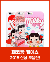 New 페코짱 떴다! 귀요미 신상_today banner_2_/deal/adeal/501346