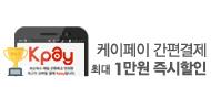 케이페이_top event banner_0_http://www.wemakeprice.com/promotion/kkpay150416