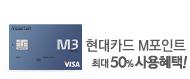 현대카드_top event banner_0_http://www.wemakeprice.com/promotion/0429mpoint
