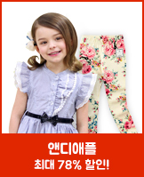 앤디애플_today banner_3_/deal/adeal/509850