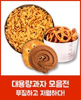난나나콘 대용량과자_today banner_5_/deal/adeal/506795