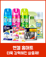 헨켈 홈매트_today banner_6_/deal/adeal/500023