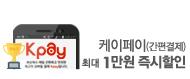 케이페이_top event banner_0_http://www.wemakeprice.com/promotion/150504inikpay