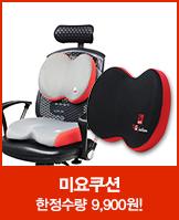 바른자세유도! 미요 쿠션&방석_today banner_2_/deal/adeal/535656