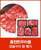 홍천한우마을_today banner_2_/deal/adeal/534626