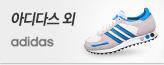 [레드딜] 운동화 모음전_premium banner_1_쇼핑여행공연_/deal/adeal/540123