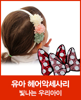 유아 악세사리_today banner_6_/deal/adeal/541099