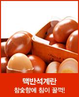 계란 30알 특가판매_today banner_2_/deal/adeal/576314
