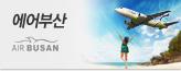 [김포.부산.제주出] 에어부산편도_premium banner_1_쇼핑여행공연_/deal/adeal/574158