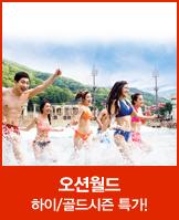 [홍천]오션월드 하이/골드1시즌!!_today banner_1_/deal/adeal/577758