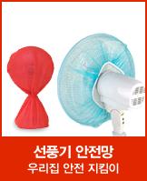 무료배송! 뒷면 커버 선풍기안전망 1+1 2500원 _today banner_5_/deal/adeal/579511