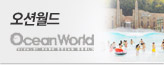 [홍천]오션월드 하이/골드1시즌!!_premium banner_1_쇼핑여행공연_/deal/adeal/577758