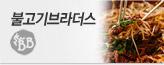 [전국]불고기브라더스_premium banner_2_쇼핑여행공연_/deal/adeal/564030