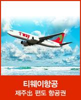 [김포.대구.광주.무안] 티웨이편도_today banner_1_/deal/adeal/574212