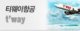 [김포.대구.광주.무안] 티웨이편도[김포.대구.광주.무안] 티웨이편도_premium banner_1_쇼핑여행공연_/deal/adeal/574212
