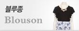 [레드쿠폰]블루종&클로젯 절대특가![레드쿠폰]블루종&클로젯 절대특가!_premium banner_3_쇼핑여행공연_/deal/adeal/577882