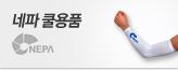 [레드쿠폰] 네파/K2外 COOL 용품_premium banner_5_서울경기_/deal/adeal/573426