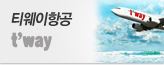 [김포.대구.광주.무안] 티웨이편도_premium banner_1_지역_/deal/adeal/574212