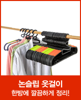 논슬립 옷걸이_today banner_2_/deal/adeal/557172