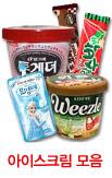 최신제조 아이스크림 40개 무배특가!