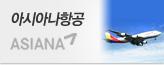 아시아나 제주 편도항공권_premium banner_1_쇼핑여행공연_/deal/adeal/582158