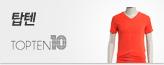 [레드딜] 탑텐 티셔츠 1,200원~_premium banner_2_쇼핑여행공연_/deal/adeal/582361