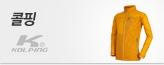 [레드딜]콜핑 바람막이/자켓 10,000~_premium banner_3_쇼핑여행공연_/deal/adeal/578419